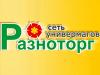 РАЗНОТОРГ магазин Томск