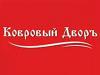 Ковровый двор магазин Томск