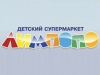 ЛИМПОПО детский магазин Томск