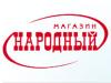 НАРОДНЫЙ магазин Томск