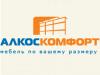 ALKOS-КОМФОРТ, кухни и шкафы-купе Томск