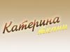 КАТЕРИНА, шторы и карнизы, салон Томск