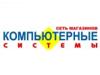КОМПЬЮТЕРНЫЕ СИСТЕМЫ, сеть магазинов Томск