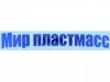 МИР ПЛАСТМАСС, сеть магазинов Томск