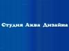 АКВА ДИЗАЙН, салон-магазин Томск
