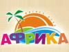 АФРИКА, фитнес-клуб Томск