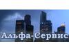 АЛЬФА-СЕРВИС, торгово-монтажная компания Томск