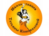 Школа танцев Татьяны Коноваловой Томск