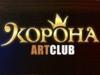 КОРОНА, арт-клуб Томск