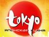 ДОСТАВКА ИЗ TOKYO, ресторан выездного обслуживания Томск