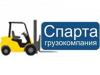 СПАРТА, грузовая компания Томск