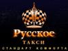 РУССКОЕ ТАКСИ Томск