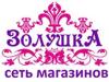ЗОЛУШКА магазин Томск