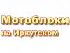 Мотоблоки на Иркутском магазин Томск