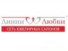 ЛИНИИ ЛЮБВИ ювелирный магазин Томск