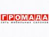 Громада мебель магазин Томск