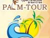 Palm-Tour, туристическое агентство Томск