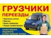 АЛЬЯНС-ГРУЗ Томск