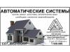 АВТОМАТИЧЕСКИЕ СИСТЕМЫ Томск