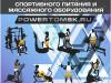 Powertomsk - магазин спортивных товаров Томск