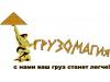ГРУЗОМАГИЯ Томск