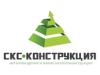 СКС-Конструкция Томск