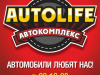 AUTOLIFE, автокомплекс Томск