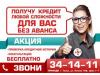 АГЕНТСТВО ФИНАНСОВЫХ КОНСУЛЬТАЦИЙ Томск