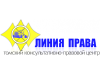 Линия права, Томский консультативно-правовой центр Томск
