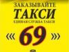 ТАКСИ-69 Томск