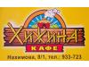 ХИЖИНА, кафе Томск