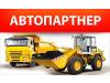 АвтоПартнер Томск