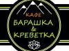 БАРАШКА & КРЕВЕТКА, кафе Томск