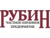 ЧОП РУБИН Томск