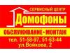 ДОМОФОНЫ, сервисный центр Томск