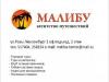 МАЛИБУ, турагентство Томск