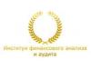 Институт финансового анализа и аудита, НОУ Томск
