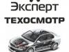 ЭКСПЕРТ, техосмотр Томск