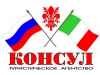 КОНСУЛ, туристическая компания Томск