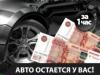 АВТОЛОМБАРД 777 Томск