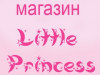 Little Princess, Интернет-магазин Томск
