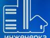 ИНЖЕНЕРКА, торгово-монтажная компания Томск
