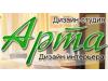 АРТА, дизайн-студия Томск