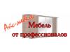 АЙС-МЕБЕЛЬ, производственно-торговая компания Томск