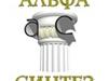 АЛЬФА-СИНТЕЗ, торговая компания Томск