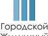 ГОРОДСКОЙ ЖИЛИЩНЫЙ ЦЕНТР Томск