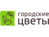 ГОРОДСКИЕ ЦВЕТЫ, интернет-магазин Томск