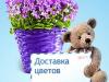 Flowers-Sib Томск