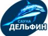 ДЕЛЬФИН, сауна, бильярдная Томск