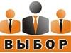 ВЫБОР, бухгалтерский центр Томск